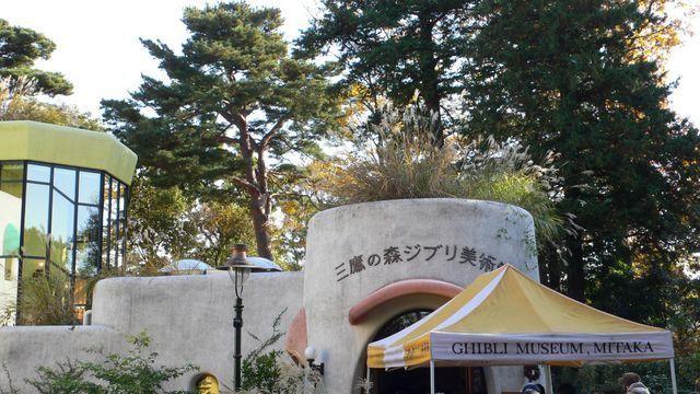 三鷹の森ジブリ美術館入口