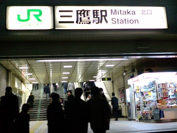 JR三鷹駅出入口