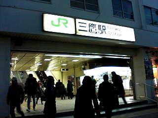 JR三鷹駅の駅名標
