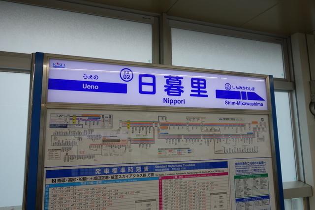 日暮里駅の駅名標と路線図
