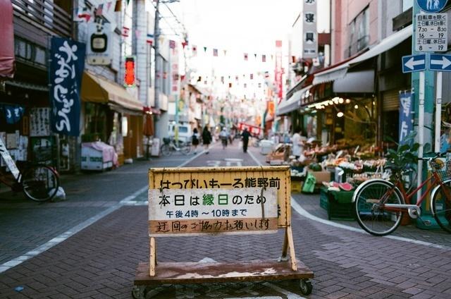 はっぴいもーる熊野前商店街