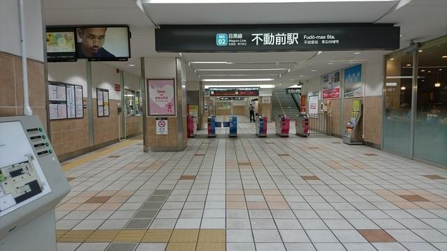 不動前駅改札前