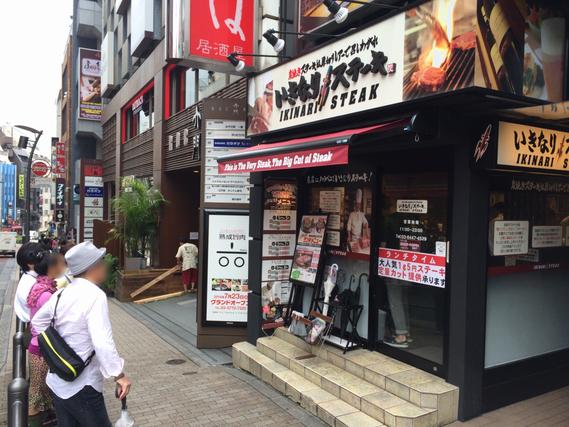 いきなりステーキの店舗