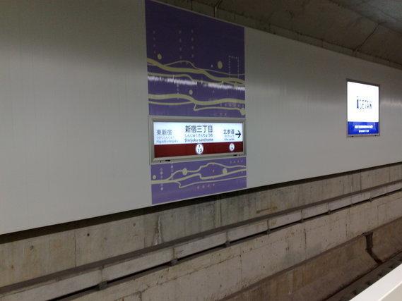 新宿三丁目駅構内