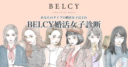 BELCY婚活女子診断