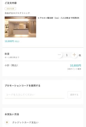 キレイパスの購入画面