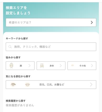 キレイパスの検索画面